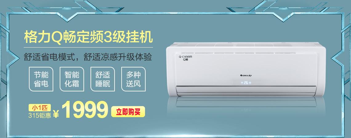 格力Q畅定频3级挂机空调